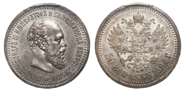 Russia, Alexander III, Silver 50 Kopecks, 1894