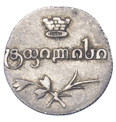 Georgia, Nicholas I of Russia, Silver 1 Abaz, 1827