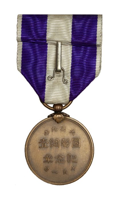 1921 1st National Census Medal in case of issue