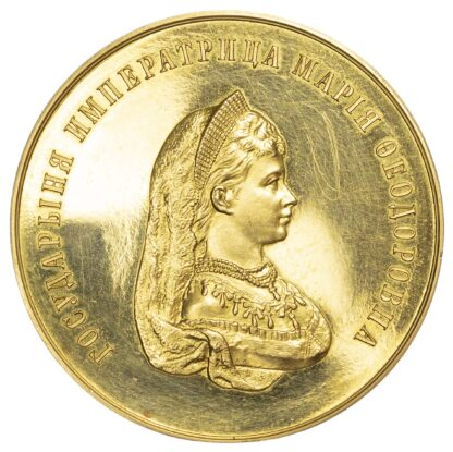 Russia, Alexander III (1881-94), gold prize medal, ND, for Women's Gymnasium