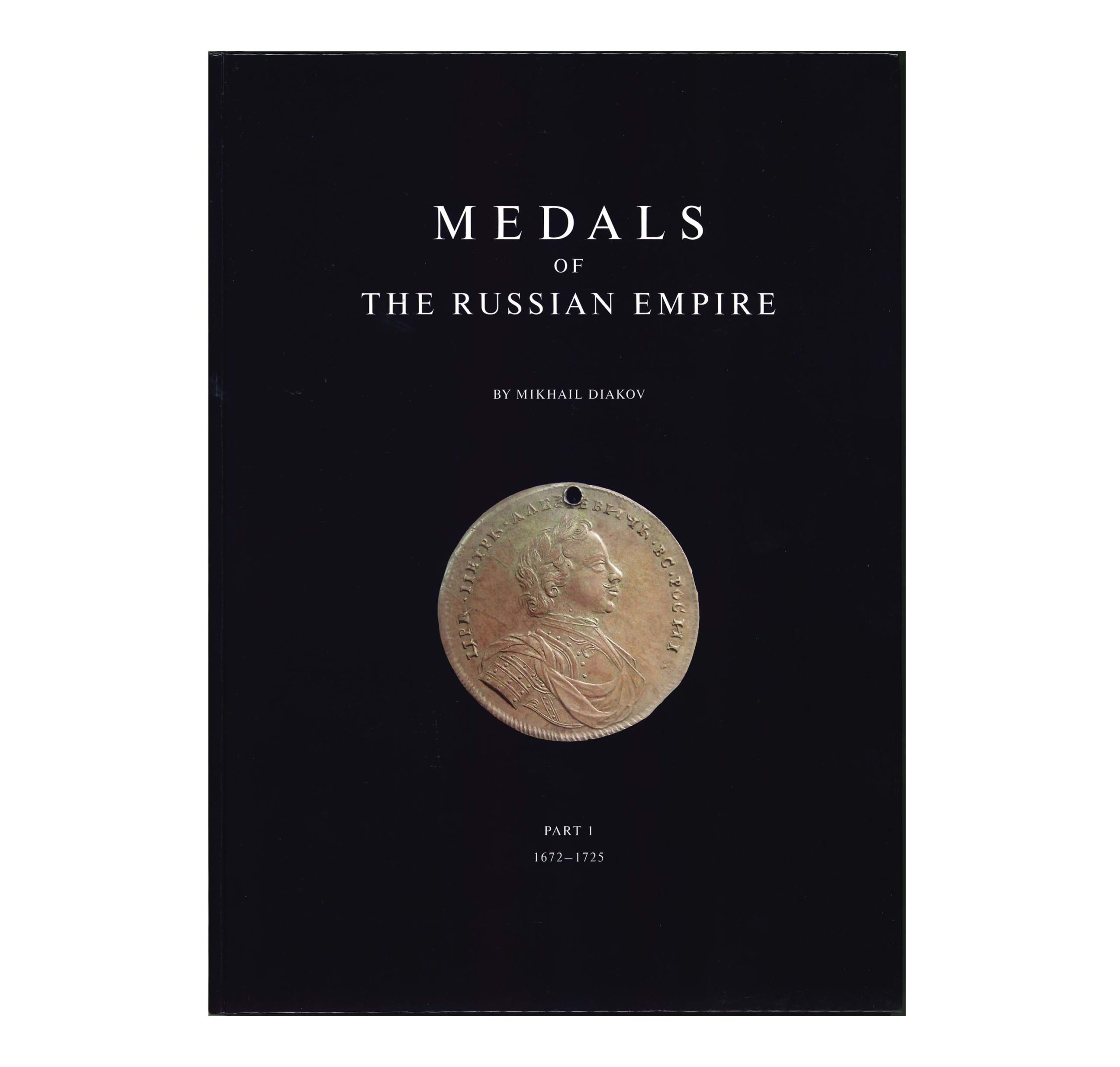 Medals of the Russian Empire, Part 1