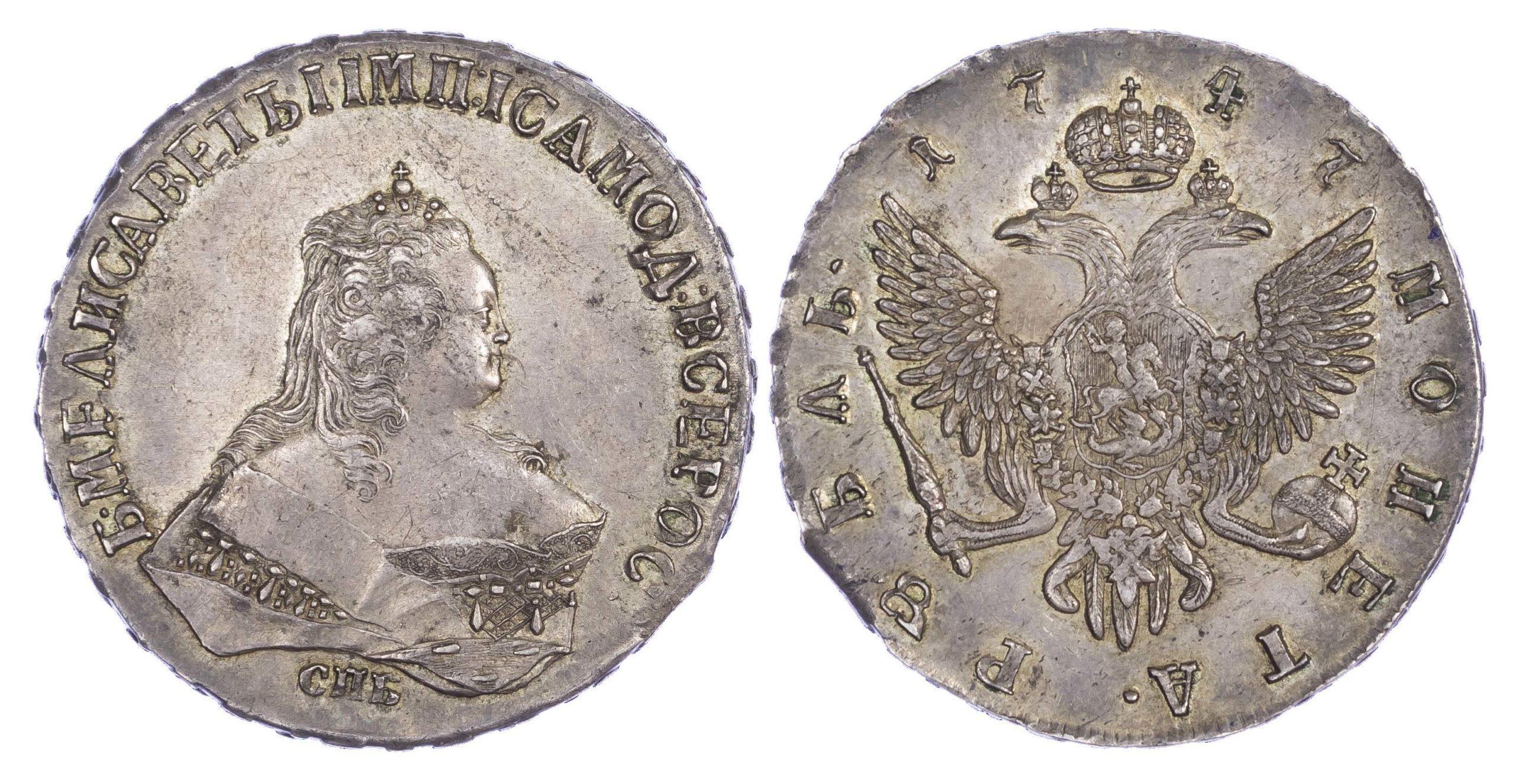 Russia, Elizabeth Petrovna (1741-62), silver Rouble, 1747